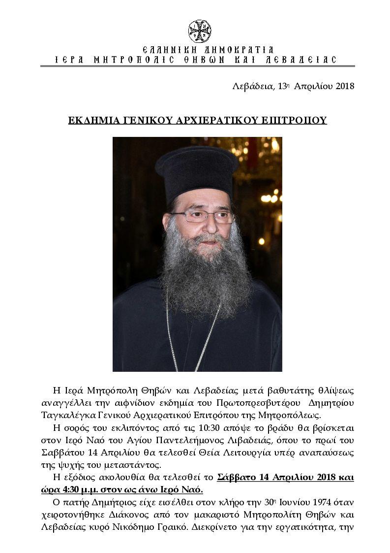 Ψήφισμα των Κληρικών της Ιεράς Μητροπόλεως Θηβών και Λεβαδείας