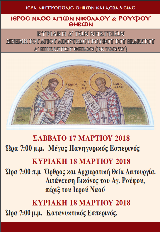 Εορτή Αγίου Αποστόλου Ρούφου Α΄ Επισκόπου Θηβών
