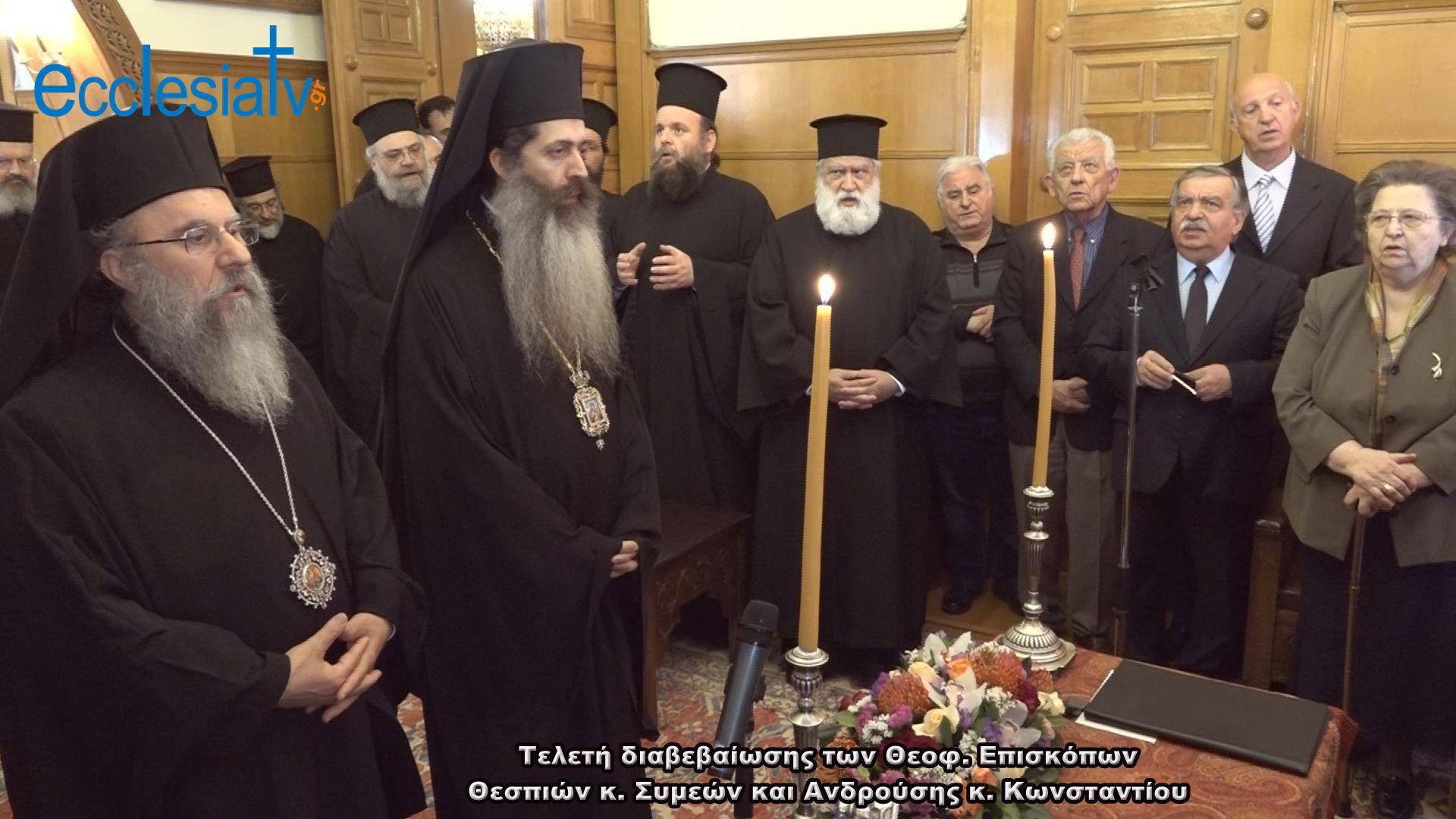 Τελετή διαβεβαίωσης των Θεοφ. Επισκόπων Θεσπιών κ. Συμεών και Ανδρούσης κ. Κωνσταντίου VIDEO & FOTO