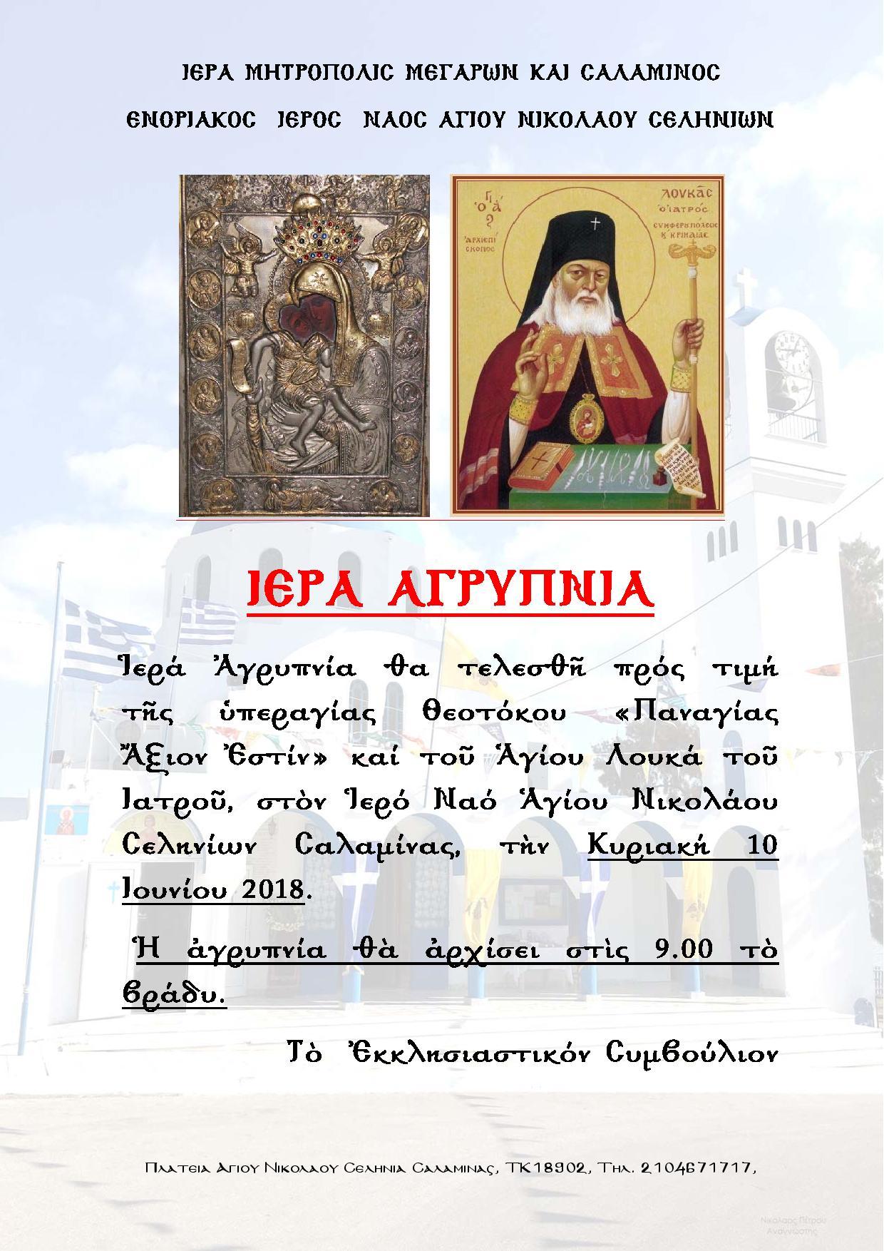 Ιερά Αγρυπνία στον Ιερό Ναό Αγίου Νικολάου Σεληνίων