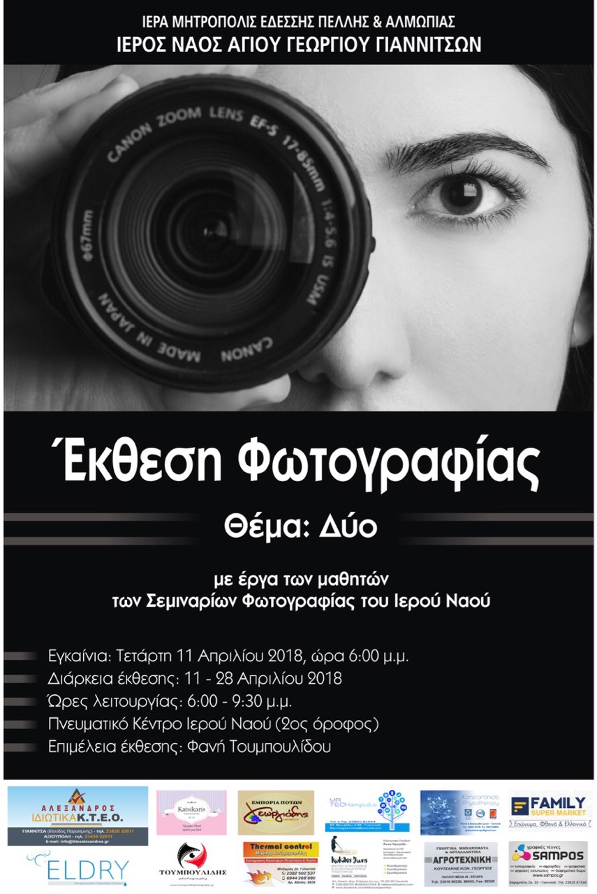 Εγκαίνια έκθεσης φωτογραφίας - Ενορία Αγίου Γεωργίου Γιαννιτσών VIDEO