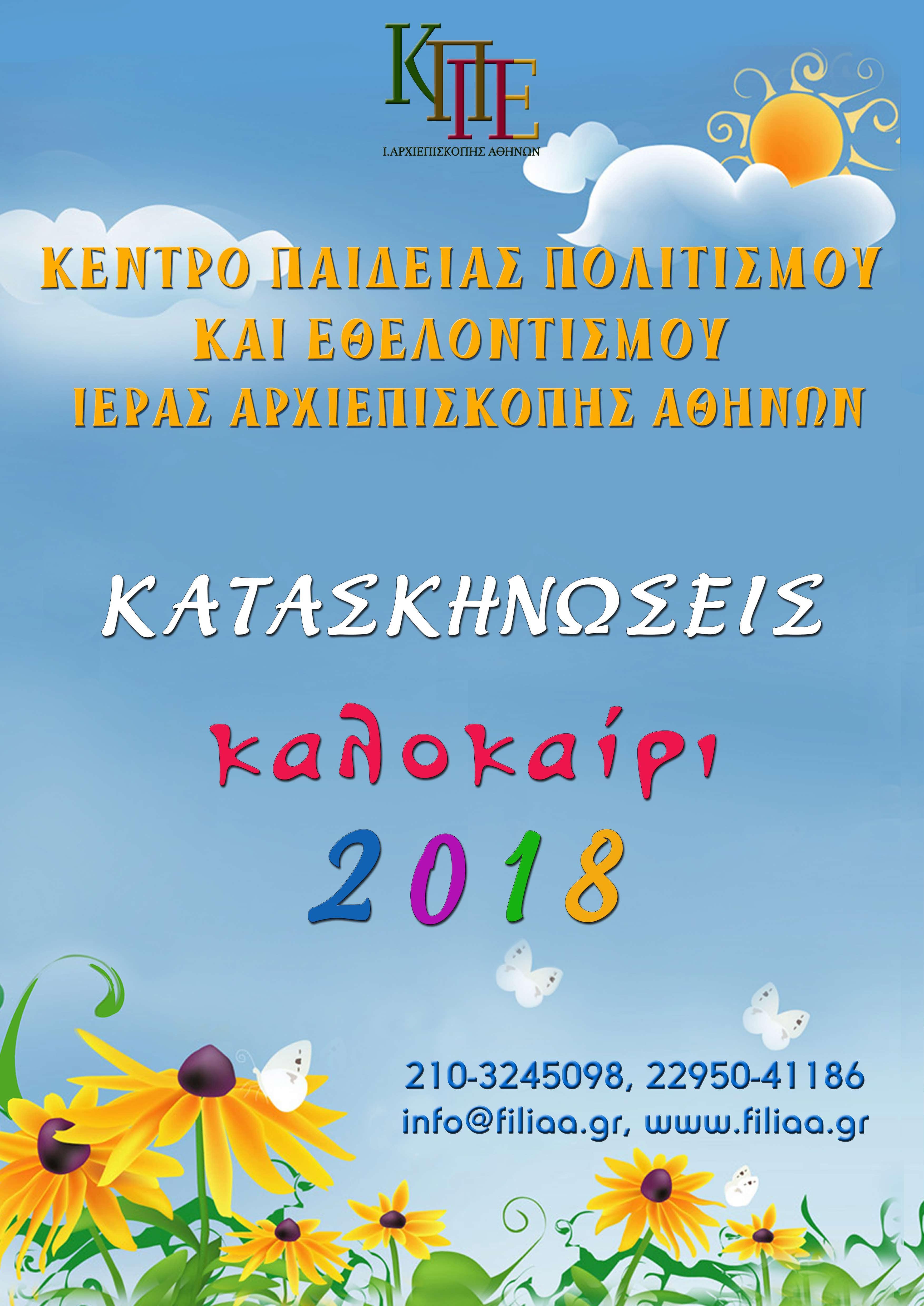 Κατασκηνώσεις της Ιεράς Αρχιεπισκοπής Αθηνών -  Καλοκαίρι 2018