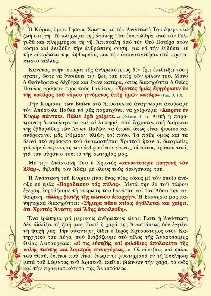 «Δεῦτε πάντες οἱ πιστοί προσκυνήσωμεν τήν τοῦ Χριστοῦ ἁγίαν Ἀνάστασιν» † Ο ΦΘΙΩΤΙΔΟΣ ΝΙΚΟΛΑΟΣ