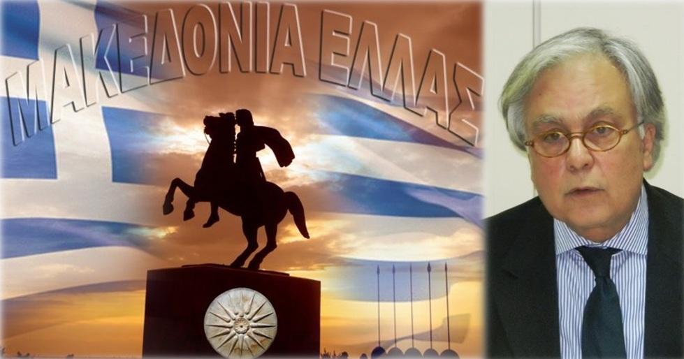 Υπό την αιγίδα της Ιεράς Μητροπόλεως Δημητριάδος Ανοικτή Εκδήλωση για τη Μακεδονία στον Βόλο